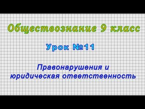 Обществознание 9 класс (Урок№11 - Правонарушения и юридическая ответственность.)