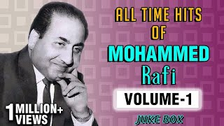 Best of Mohammed Rafi - Volume 1 |  Mohammed Rafi top 25 Hits  | Old Hindi Songs | Evergreen  Songs