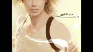 تحميل اغاني Bassima - 7ilm El Toyour / باسمة - حلم الطيور MP3