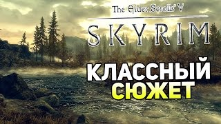 Skyrim The Forgotten City — КРУТОЙ СЮЖЕТ! ДРАМА!