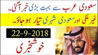 Saudi Arabia Live News Today Urdu Hindi | Very Important Announcements For All | Sahil Tricks