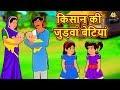 किसान की जुड़वां बेटियां - Hindi Kahaniya | Hindi Moral Stories | Moral Stories | Hindi Fairy Tales