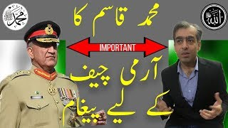 Pakistan k Army Chief K Liye Muhammad Qasim Ka Message | COAS Must Listen!