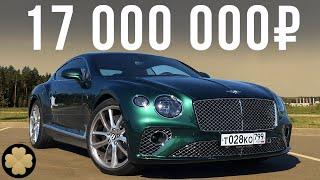 Самый первый в России: 17 млн рублей за новый Bentley Continental GT! ДОРОГО-БОГАТО #4