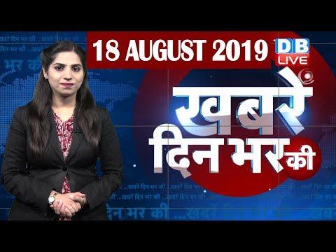 18 Aug 2019 | दिनभर की बड़ी ख़बरें | Today's News Bulletin | Hindi News India |Top News | #DBLIVE (видео)