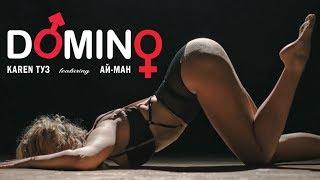 Karen ТУЗ feat. Ай-Ман - Domino (Strip Plastic Dance) 2018 / Video Version