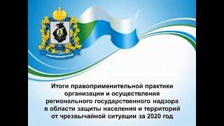 В Хабаровском крае состоялись публичные обсуждения результатов правоприменительной практики по осуществлению регионального государственного надзора в области чрезвычайных ситуаций