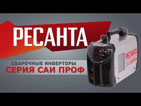Ресанта САИ 190 ПРОФ Сварочный инвертор