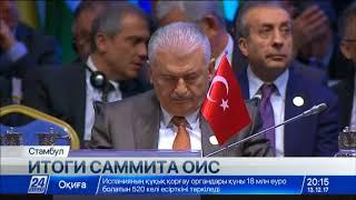 Турция призвала провозгласить Иерусалим столицей Палестины
