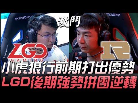 LGD vs RNG 小虎狼行前期打出優勢 LGD後期強勢拼團逆轉!Game 2