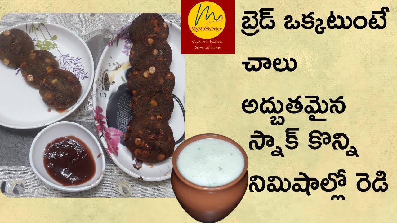 నిమిషాల్లో బ్రెడ్ తో ఇలా వడలు చేసి చూడండి |Instant bread vada recipe by mymoms pride |masala majjiga