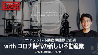 with コロナ時代の新しい不動産業 ー 個室ジム