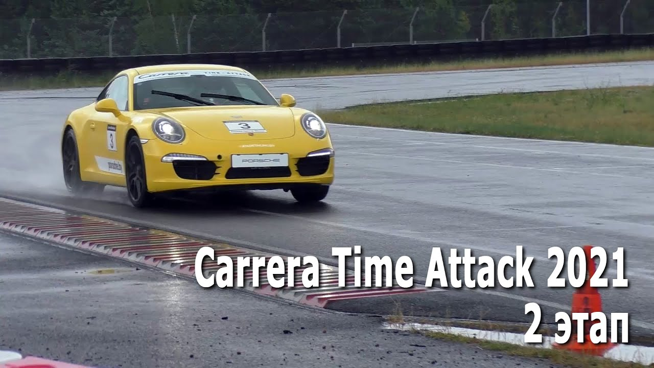 Carrera Time Attack 2021. 2 этап (27.06.2021, РСТЦ ДОСААФ, Беларусь)