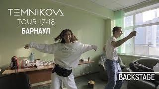 Закулисье тура в Барнауле - Елена Темникова TEMNIKOVA TOUR 17/18