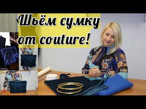 Как сшить модную сумку ! by Nadia Umka !