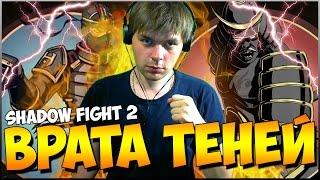 SHADOW FIGHT 2    Я ПРОШЕЛ ВРАТА ТЕНЕЙ (БЕЗ ВЗЛОМА)