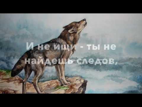 Мельница - Воин вереска КАРАОКЕ