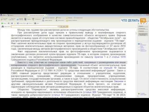 Интеллектуальная собственность: изменения ГК РФ