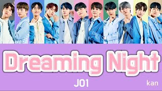 Dreaming Night / JO1(パート割)