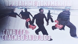 МОЯ GTA / private documents / States RP / Юбилей [10.000 subs] / mini frag:movie