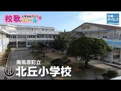 南風原町立北丘小学校【校歌でエール2021・入学おめでとう】