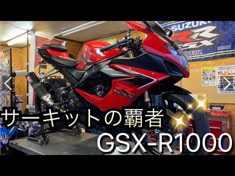 GSX-R1000/スズキ 1000cc 山形県 SUZUKI MOTORS