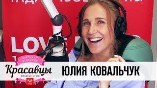 Юлия Ковальчук в гостях у Красавцев Love Radio
