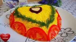 Салат ПЛАМЕННОЕ СЕРДЦЕ. Салат на праздничный стол.Салат с куриным филе и грибами