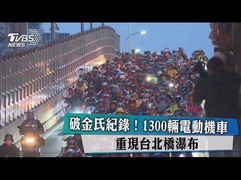 破金氏紀錄!1300輛電動機車 重現台北橋瀑布