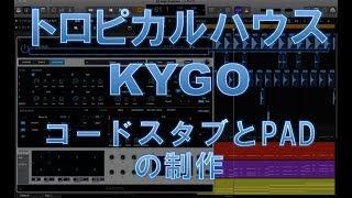 トロピカルハウス KYGO コピー2  コードスタブとパッドの制作
