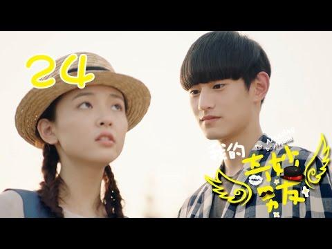 【ENGSUB】我的奇妙男友 24 | My Amazing Boyfriend 24(吴倩,金泰焕,沈梦辰,Wu Qian,Kim Tae Hwan)