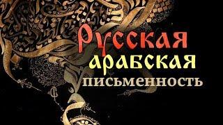 Русская арабская письменность
