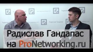 Крутое интервью: Радислав Гандапас на ProNetworking.ru