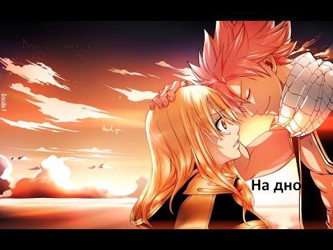 Люси и Нацу - На дно