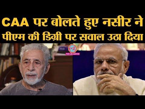 Deepika JNU Controversy और JNU Violence को लेकर Naseeruddin Shah ने PM Modi पर बड़ी बात कह दी | CAA
