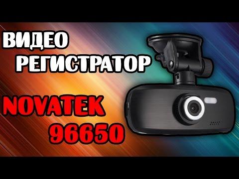 Обзор НА Видеорегистратор Novatek 96650