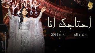 اغاني طرب MP3 احلام - أحتاجك أنا (حفل الرياض)   2019 تحميل MP3
