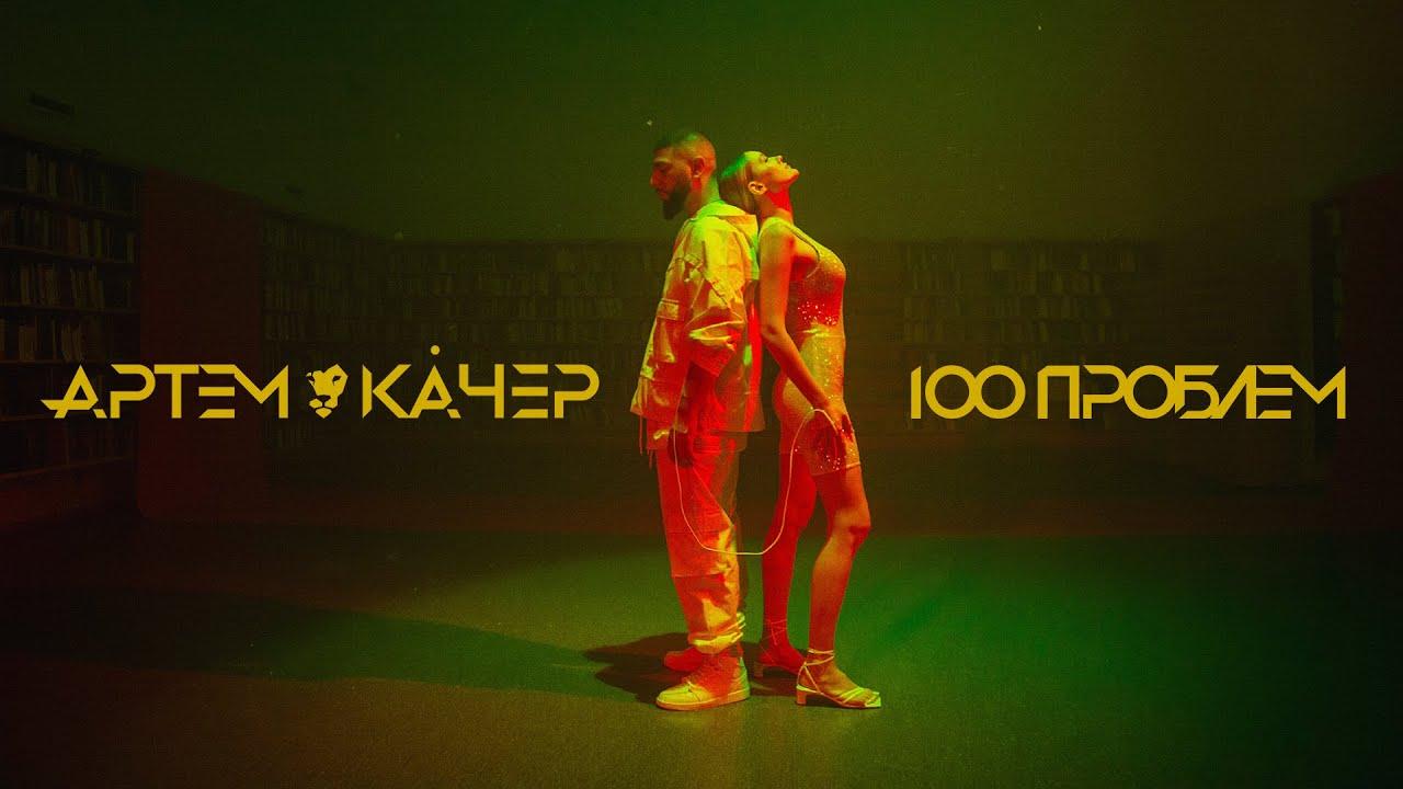Артем Качер — 100 проблем