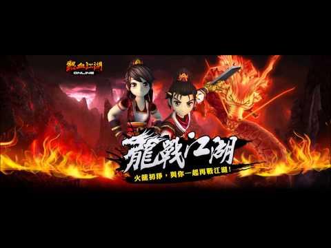 熱血江湖オンラインの動画サムネイル