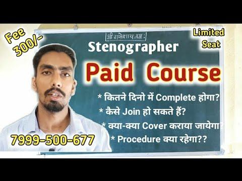 English Stenography paid course by Vaibhav Shrivastava