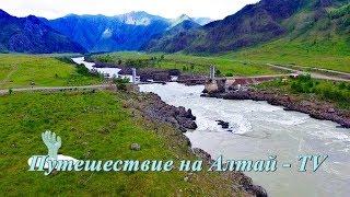 Алтай. Ороктойский мост / Тельдекпенские пороги - 2017.