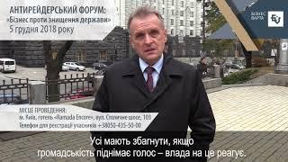 """Леонід Козаченко запрошує на Антирейдерський Форум """"Бізнес проти знищення Держави"""""""