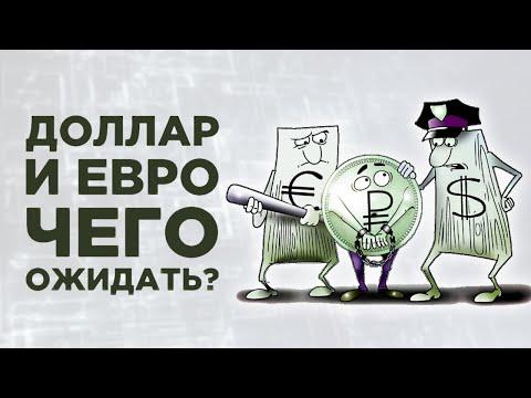 Валютные биржи онлайн как заработать