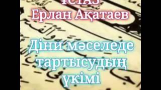 Діни мəселеде тартысудың үкімі / Ерлан Акатаев