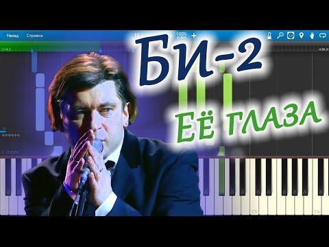 Би-2 - Её глаза (на пианино Synthesia)