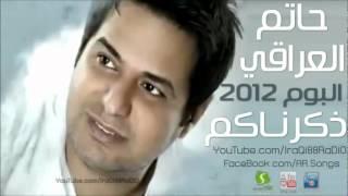 حاتم العراقي يا فرحة ما تمت YouTube تحميل MP3