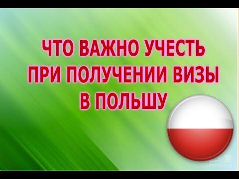 Что важно учесть россиянам при получении визы в Польшу.