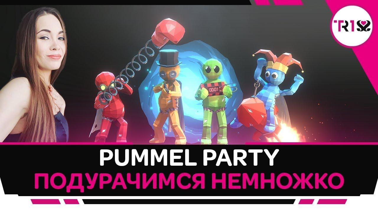 Подурачимся немножко! Pummel Party с друзяшками