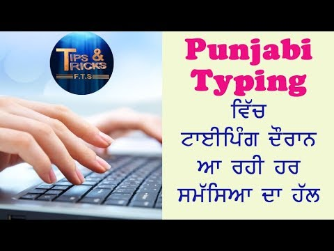 Download How To Solve Punjabi Typing Problems All In One