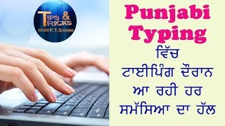 how to learn punjabi typing in asees font - मुफ्त